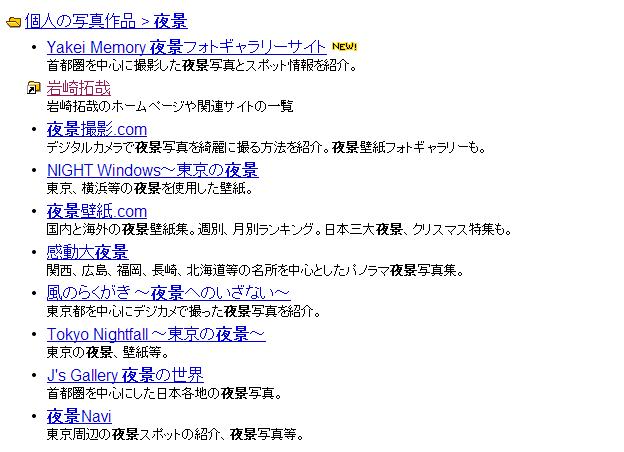 ヤフーカテゴリに「岩崎 拓哉」ディレクトリが作成されました。