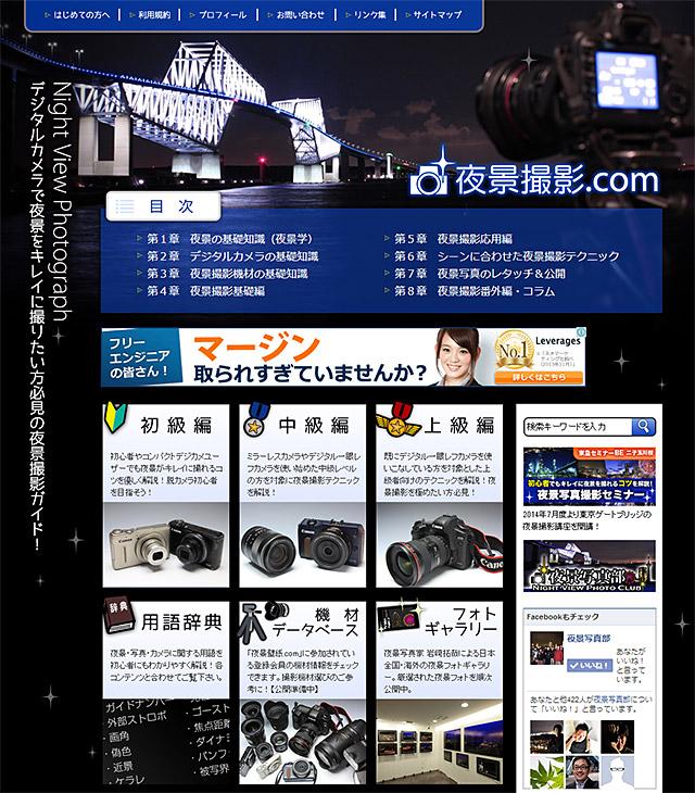夜景撮影.com 全面リニューアルのお知らせ!