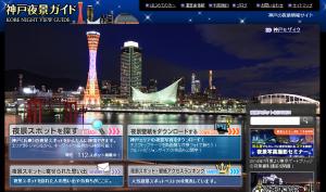 神戸夜景ガイド