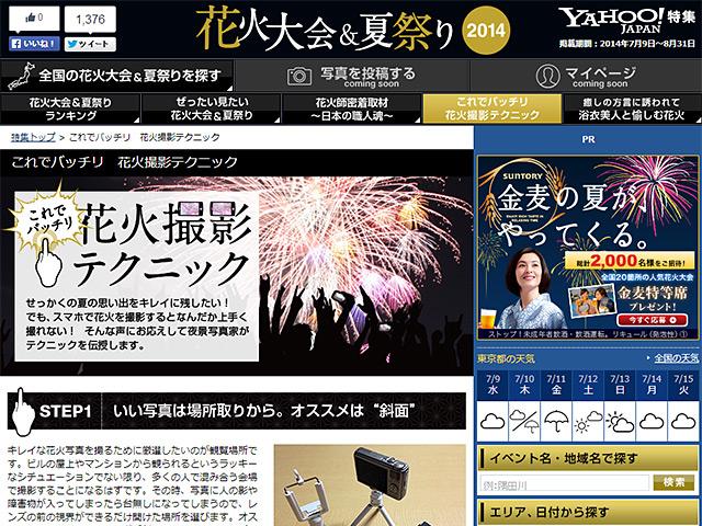 Yahoo! JAPAN 花火大会&夏祭り2014に掲載!