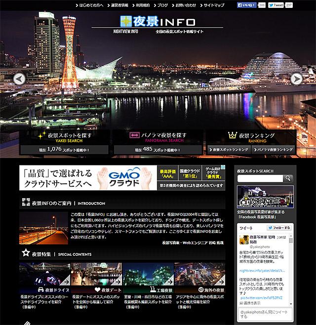 「夜景INFO」全面リニューアルのお知らせ