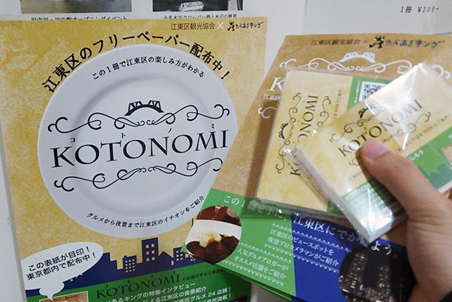 江東区観光協会とのタイアップ(KOTONOMI・夜景)