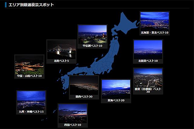 夜景写真家が選ぶ日本の夜景ベスト150