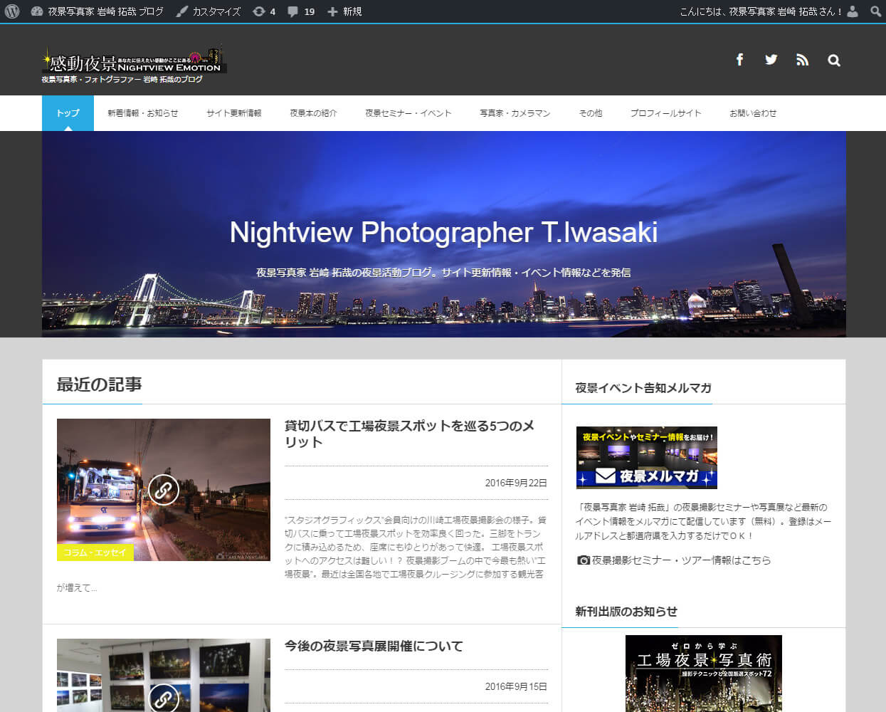 ブログのデザインリニューアル