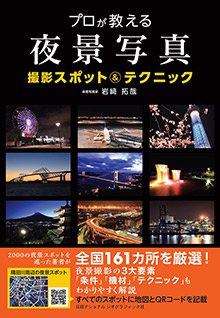 プロが教える夜景写真 撮影スポット&テクニック