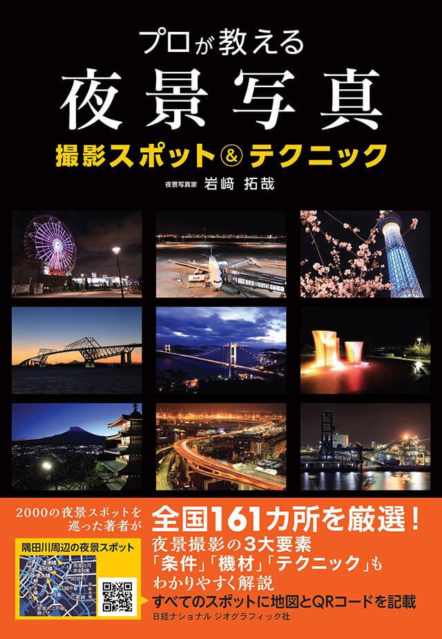 「プロが教える夜景写真 撮影スポット&テクニック」出版のお知らせ