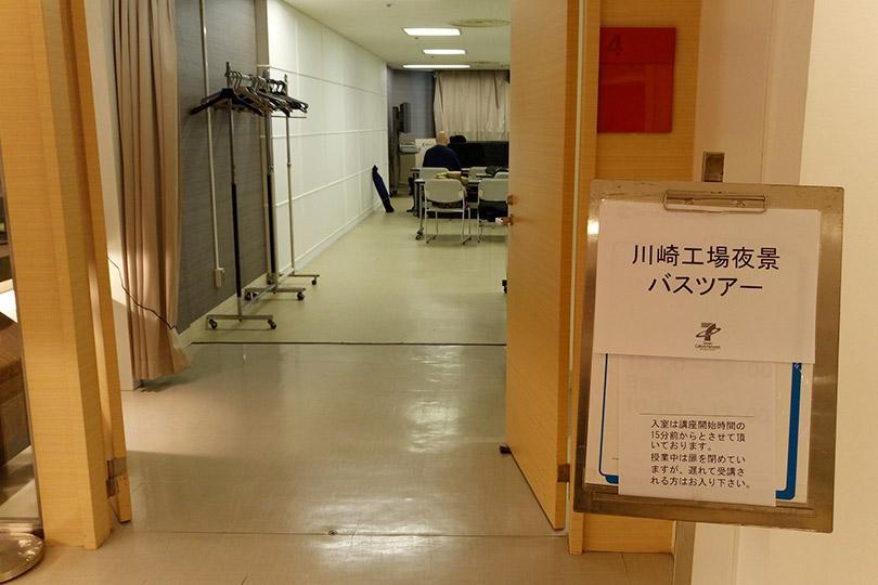 川崎工場夜景バスツアー セミナー会場