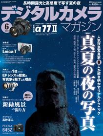 デジタルカメラマガジン 2014年6月号