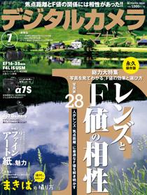 デジタルカメラマガジン 2014年7月号掲載