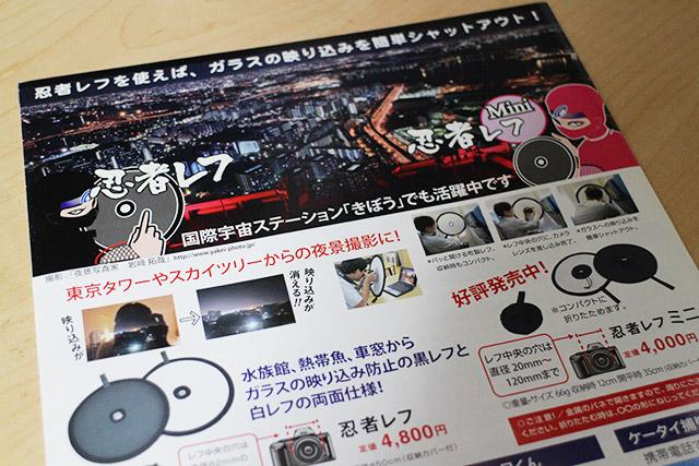 忍者レフのパンフレットに夜景写真が採用されました!