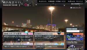 横浜夜景ガイド&神戸夜景ガイド閉鎖のお知らせ