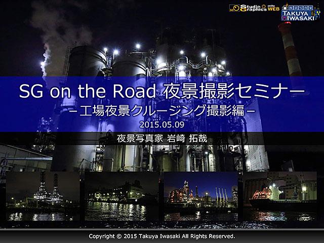 工場夜景撮影セミナー表紙