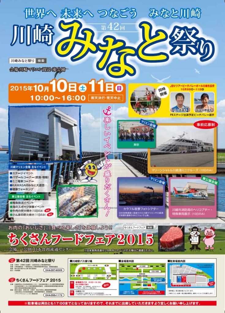 川崎工場夜景セミナー開催報告