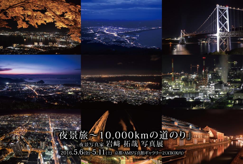 京都・AMS写真館(夜景写真展)