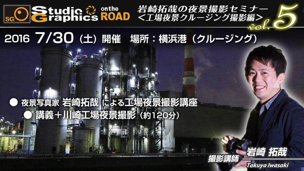 ケンコー・トキナー本社(東京都)に夜景写真を展示中!
