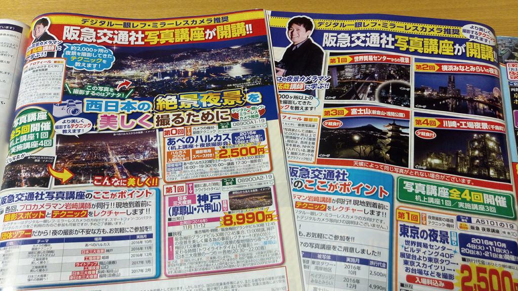 阪急交通社/夜景撮影講座を開講