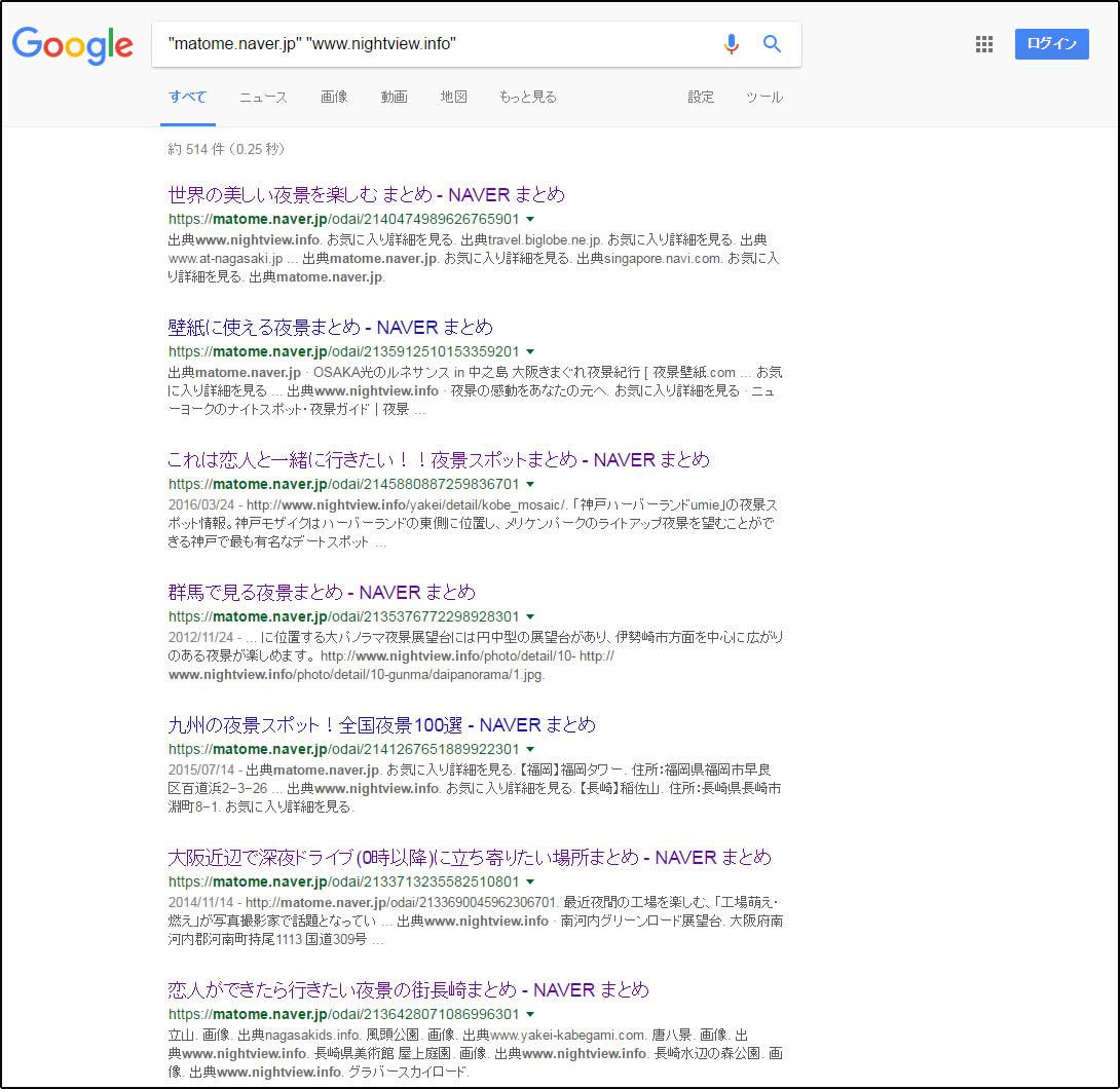 NAVERまとめの検索結果