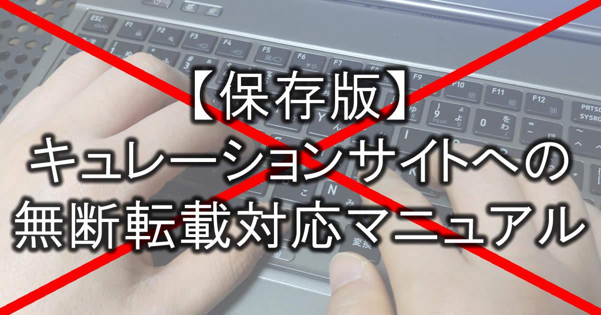 【保存版・シェア大歓迎】キュレーションサイトへの無断転載対処マニュアル