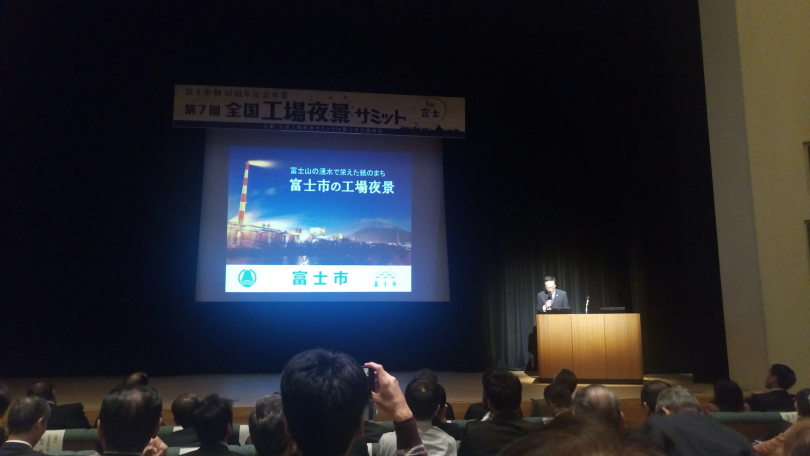富士市の活動報告