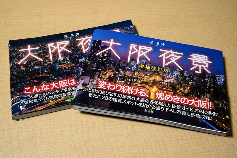 【書評】究極の大阪夜景ガイド本!「大阪夜景 増補改訂版」を読んで