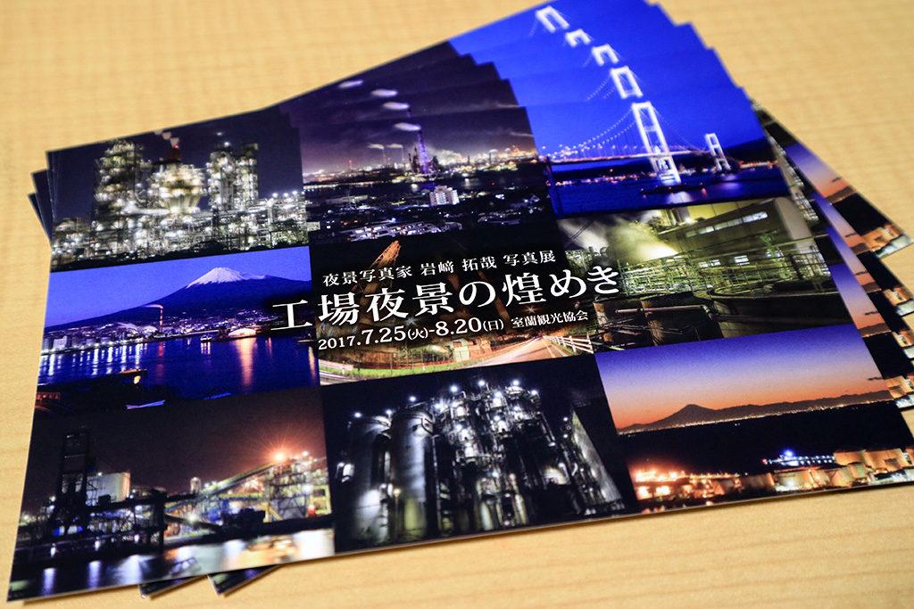 北海道・室蘭で写真展「工場夜景の煌めき」開催!