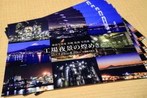 北海道いぶり(室蘭・苫小牧)二大工場夜景フォトツアーを開催!