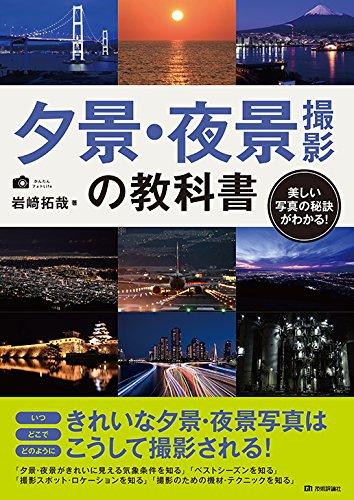 夕景・夜景撮影の教科書(技術評論社)