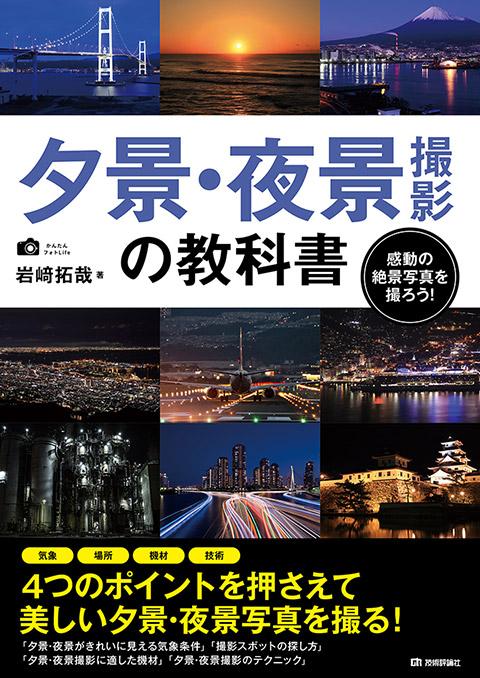 「夕景・夜景撮影の教科書」を出版します!