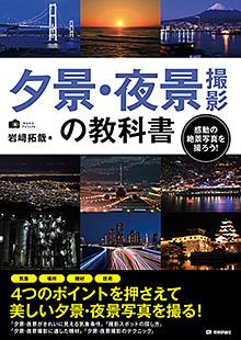 「夕景・夜景撮影の教科書(技術評論社)」を出版!