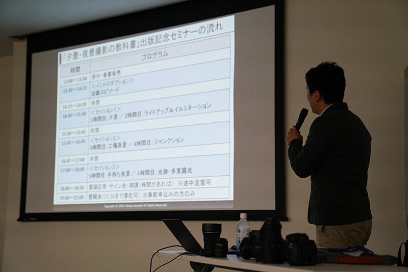 イベントのプログラムを説明