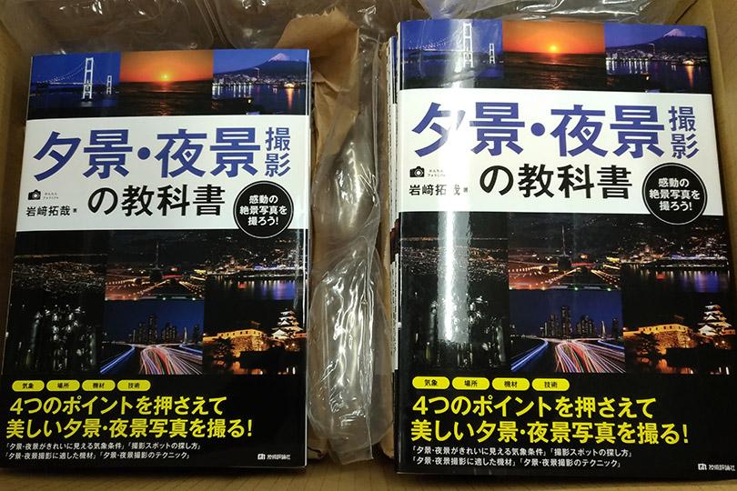 夕景・夜景撮影の教科書を販売