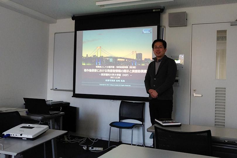 東京理科大学大学院での講義の様子