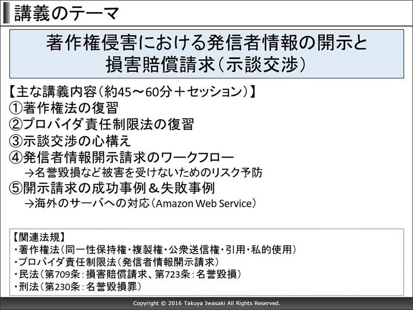 著作権侵害における発信者情報の開示