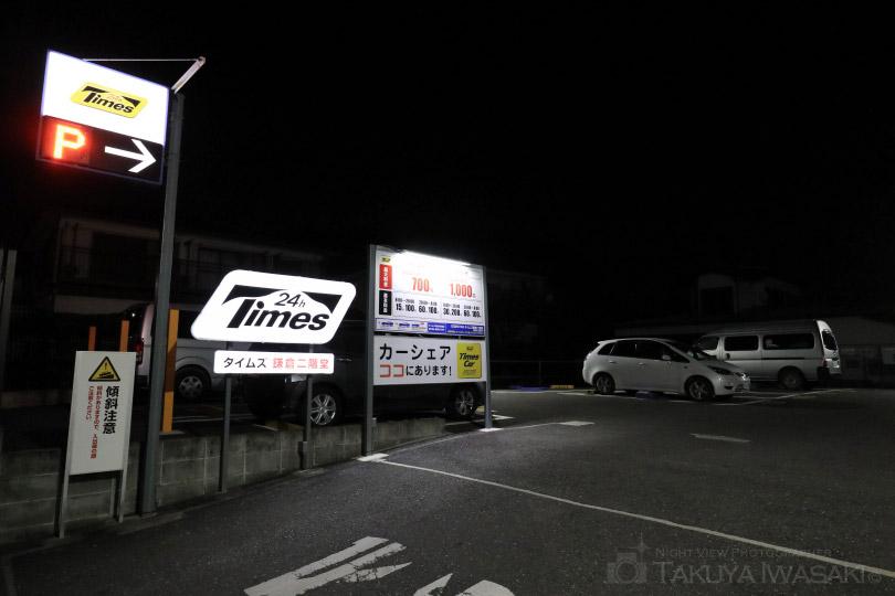 タイムズ鎌倉二階堂駐車場
