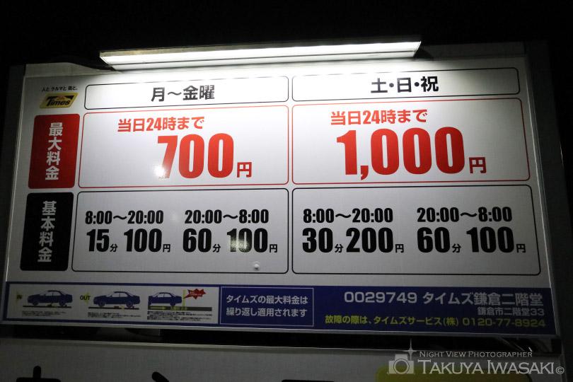 タイムズ鎌倉二階堂駐車場の料金