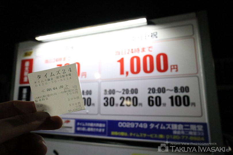 タイムズ鎌倉二階堂駐車場で200円支払う
