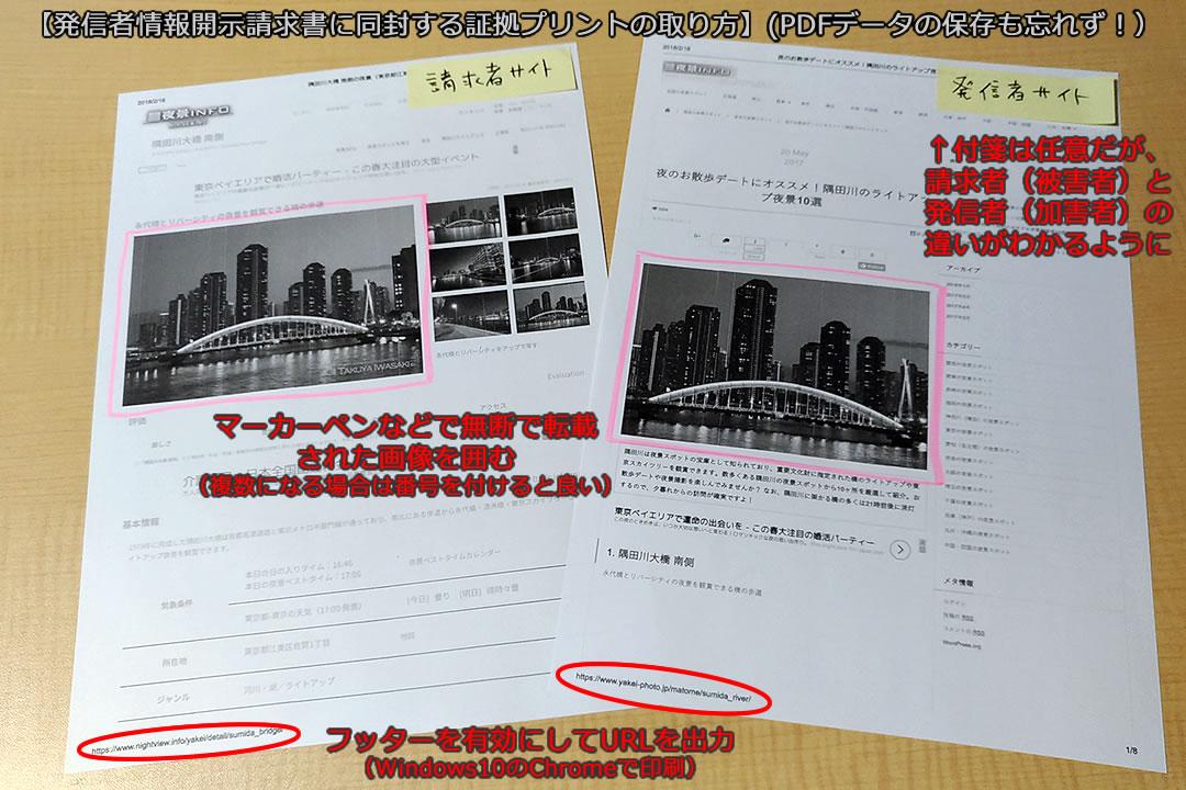 開示請求証拠書類のプリント方法