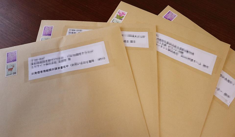 発信者情報開示請求書を郵送