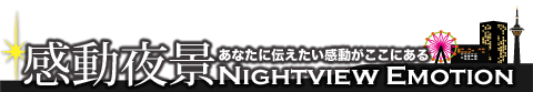 感動夜景 Nightview Emotion あなたに伝えたい感動がここにある